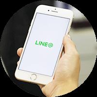 LINE@アカウント取得イメージ画像